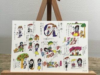 白雪姫ポストカード【2枚】の画像