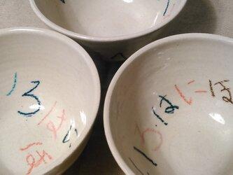 いろは茶碗の画像