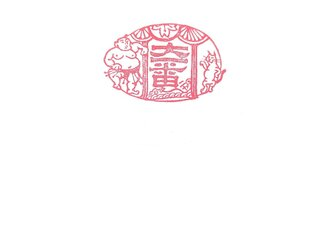 牛の角の版子 「大一番ニャ」の画像