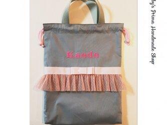 女の子サイズ変更体操着袋(グレーピンク)の画像