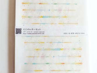 にじのレターセットの画像