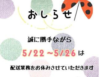 5/22〜5/26は配送をお休みさせていただきますの画像
