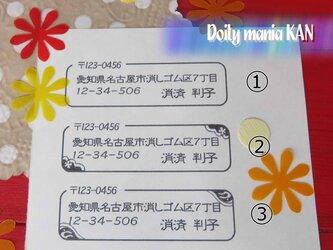 シンプルで小さい住所印(ハガキにも使えます)の画像