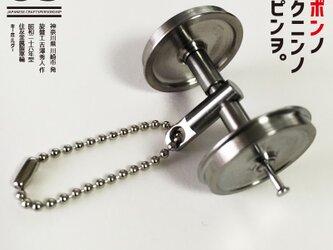 日本の職人の逸品を 03 ステン製 昭和二十六年型 車輪 キーホルダー(ミニ)の画像
