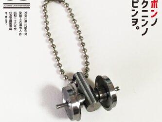 日本の職人の逸品を 03 ステン製 昭和二十六年型 車輪 キーホルダー(Nゲージ)の画像