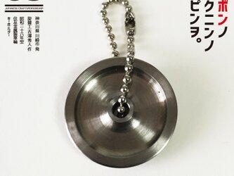 日本の職人の逸品を 03 ステン製 昭和二十六年型 車輪 キーホルダー(車輪)の画像