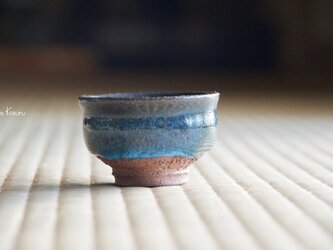 ぐい呑み 青釉の画像