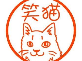 にっこり猫ちゃん 印鑑の画像