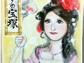 宝塚ファン必見♪ 憧れの衣装、装飾を施したあなたの絵画です♪壁掛け/スタンド用の画像