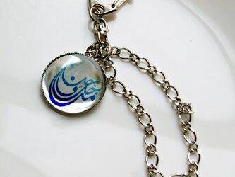 アラビア語チェーンキーホルダーの画像