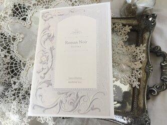 詩集「Roman Noir」の画像