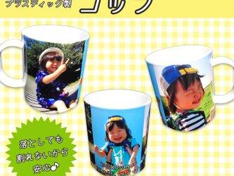 LINEで簡単!!お写真画像や文字が入れられるプラスチックコップ ★幼稚園の入園グッズや卒園記念にの画像