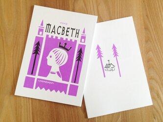 切り絵マンガ「MACBETH マクベス」の画像