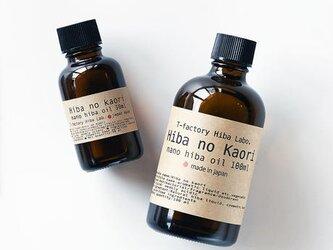 青森ヒバの香り 天然ヒバ油30mlの画像