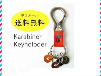 可愛いカラビナ式4リングのキーホルダー! AC-3 【ゆうメール送料無料】【※希望色を備考欄にご記入】の画像