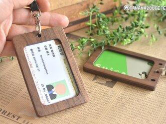 木製『首から提げる社員証ケース』☆シンプル☆の画像
