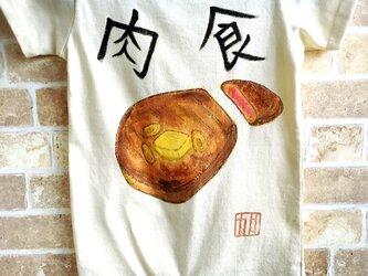 受注生産:手描き:肉食ロンパース:80cmの画像
