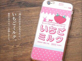 スマホケース TPUソフトカバー★いちごミルク iPhone他対応 <ミルク/牛乳/milk//苺/iphoneケース>の画像