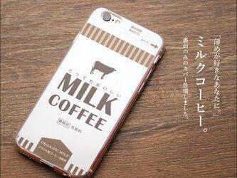 スマホケース TPUソフトカバー★おいしいミルクコーヒー iPhone他対応 <ミルク/牛乳/milk/iphoneケース>の画像