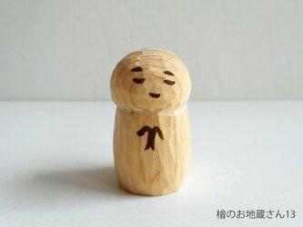 木彫り 檜のお地蔵さん13の画像