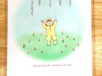 [2枚組]『感謝の雨』ポストカードの画像