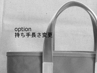 トートバッグ 持ち手長さ変更の画像