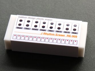 リズムマシンイレーサーRE-909・TR-909風消しゴムの画像