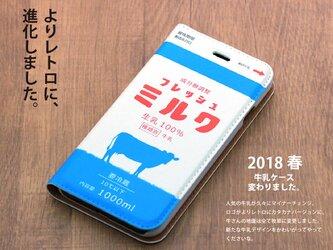 手帳型 レザーケース フレッシュミルク(成分表示版)ミルク スマホケース iphoneケースの画像