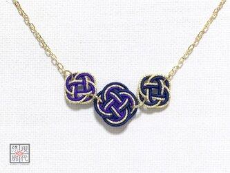 【受注製作】3連花の水引ネックレス/艶(紫紺)の画像