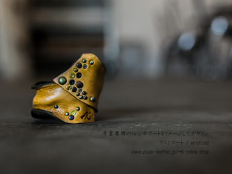 リストコート / 手首専用トレンチコート - レザーブレスレット スタッズverの画像