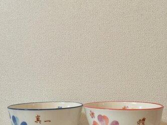 名入れ オーダー 夫婦茶碗の画像