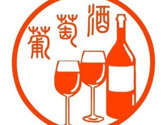 ワイン 印鑑の画像