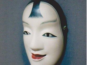 "Noh-mask/ No.08  ""ko-kassiki(small)""の画像"