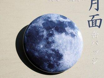 美しい満月の月面缶バッジの画像