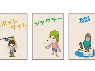 クラフト紙 ポストカード【3点セット】の画像