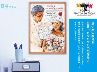 B4★今だけ価格★世界に一つのモザイクポスター★ウェディング★額縁付★少し大きめの画像