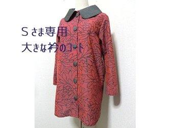 Sさま専用、着物から大きな衿のコートの画像