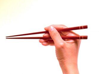 【木製】カチッとしたレディ箸:サッチーネ ラインの画像