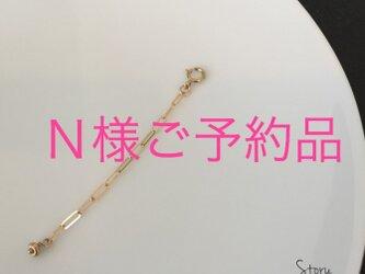 (N様ご予約品)ネックレス用アジャスター  10㎝の画像