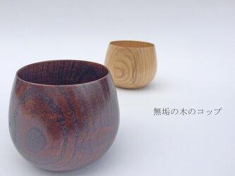 無垢の木のコップ(ぽってり)の画像