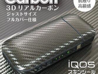 アイコス ステッカー IQOS カーボン柄の画像
