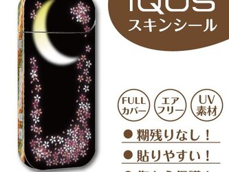 アイコス ステッカー IQOS 夜桜の画像