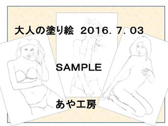 大人の塗り絵2016/07/03(POST CARD)の画像