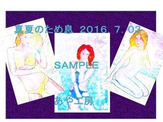 特選:真夏のため息2016/07/03の画像