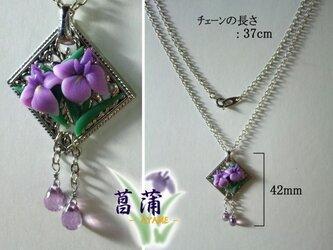 アメジストと菖蒲のネックレスの画像