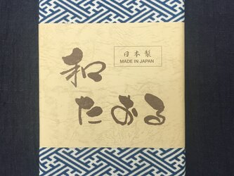 和たおる 紗綾型柄 裏ガーゼ  バスタイム・汗拭き・夏祭りetcの画像