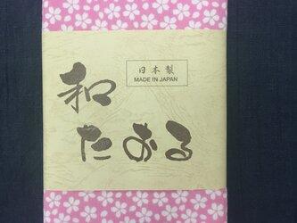 和たおる 桜柄 裏ガーゼ ピンク バスタイム・汗拭き・夏祭りetcの画像