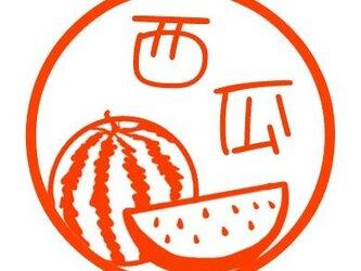 スイカ 印鑑の画像