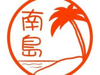 南の島 印鑑の画像