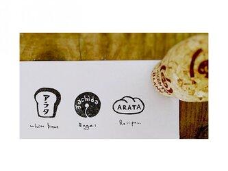 ::パンのオーダー【名前入り】コルクstampの画像